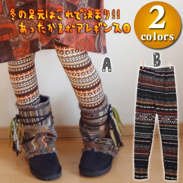 あったか裏ボアレギンス/エスニックファッション アジアンファッション スパッツ フリース ノルディック アウトレット セール