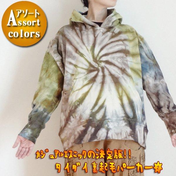 タイダイ裏起毛パーカー/エスニックファッション・アジアンファッション・パーカー・タイダイ・カジュアル