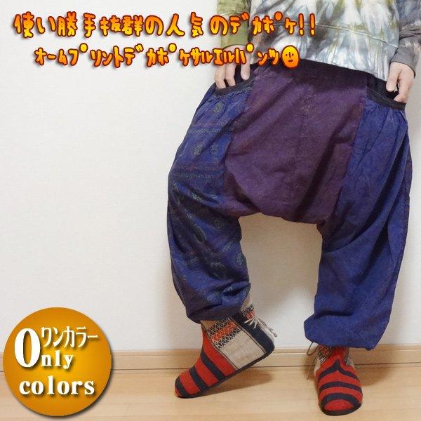 オームプリントデカポケサルエルパンツ/エスニックファッション アジアンファッション アラジン アウトレット セール