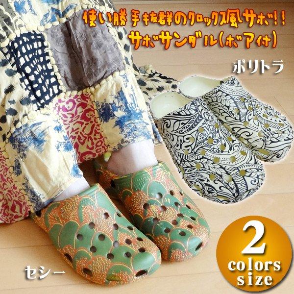 【Amina】サボサンダル(ボア付)/エスニックファッション・アジアンファッション・クロックス風