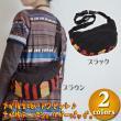 【Amina】ナガテープショルダーバッグ/エスニックファッション・アジアンファッション・ナガ族・民族・メンズ