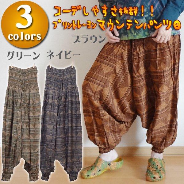 プリントレーヨンマウンテンパンツ/エスニックファッション・アジアンファッション・サルエルパンツ セール アウトレット