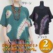 タイダイポンチョトップス/エスニックファッション・アジアンファッション・ポンチョ・タイダイ・朝顔 セール アウトレット
