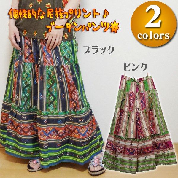 ブータンパンツ/エスニックファッション・アジアンファッション・民族パンツ・フレアーパンツ・スカートパンツ セール アウトレット