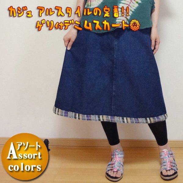 ゲリ付デニムスカート/エスニックファッション・アジアンファッション・ナチュラル・カジュアル・山ガール セール アウトレット