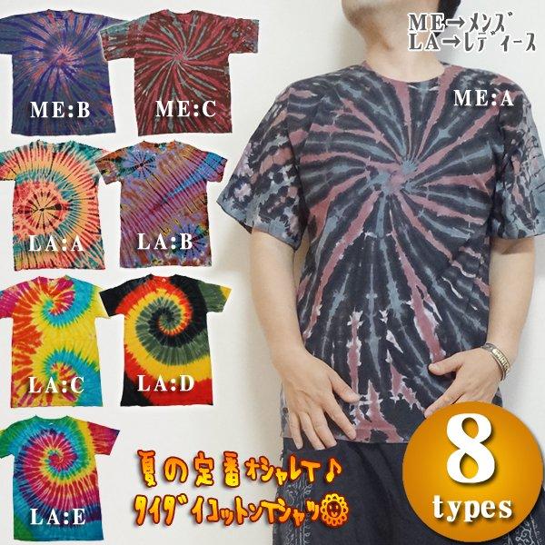 タイダイコットンTシャツ2/エスニックファッション・アジアンファッション・アジアンTシャツ・タイダイTシャツ セール アウトレット