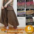 ストーンウォッシュ変形パンツ2/エスニックファッション・アジアンファッション・サルエル・民族