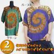 【Amina】ガラダイトップ/エスニックファッション・アジアンファッション・タイダイ・クルタ・ぐるぐる・渦巻き
