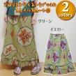 スネイルスカート/エスニックファッション・アジアンファッション・エスニックスカート・アジアンスカート セール アウトレット