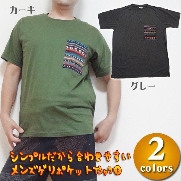 メンズゲリポケットTシャツ/エスニックファッション・アジアンファッション・ゲリ・ダリ・ネイティブ・エスニックTシャツ
