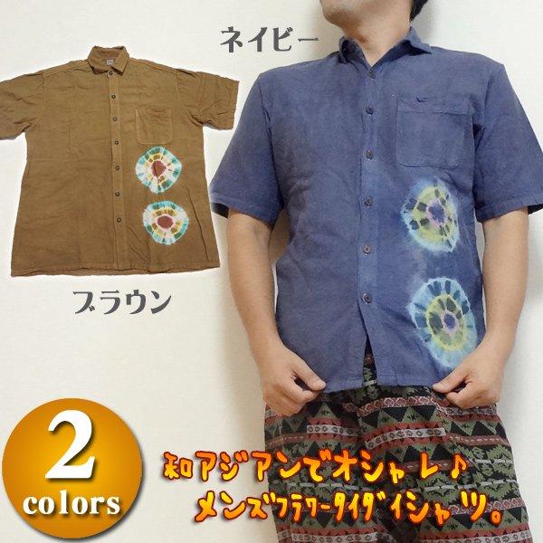 メンズフラワータイダイシャツ/エスニックファッション・アジアンファッション・和・タイダイ・半袖シャツ セール アウトレット