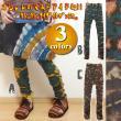 クシュクシュタイダイレギンス2/エスニックファッション・アジアンファッション・スパッツ・くしゅくしゅ