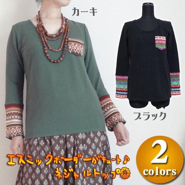 【Amina】ネジャルトップ/エスニックファッション・アジアンファッション・ジャガード・ネイティブ・山ガール
