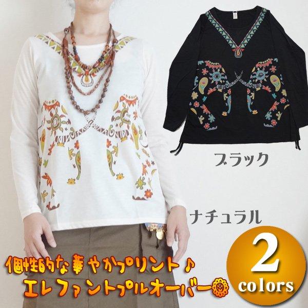エレファントプルオーバー/エスニックファッション・アジアンファッション・象プリント・エスニックロングTシャツ セール アウトレット