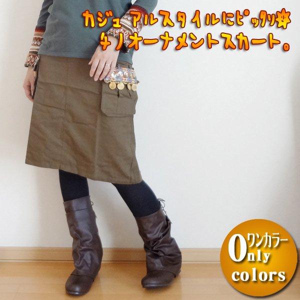 チノオーナメントスカート/エスニックファッション・アジアンファッション・カーゴスカート・カジュアル セール アウトレット