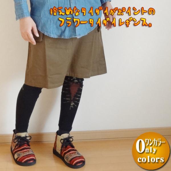 フラワータイダイレギンス/エスニックファッション・アジアンファッション・スパッツ・レギンス・ベーシック セール アウトレット