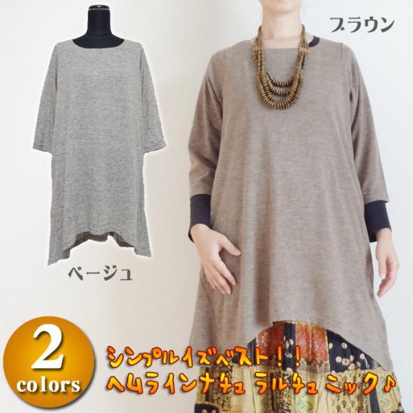 ヘムラインナチュラルチュニック/エスニックファッション・アジアンファッション・チュニック・ナチュラルチュニック セール アウトレット