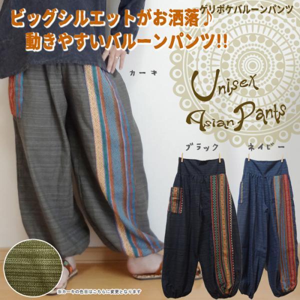 ゲリポケバルーンパンツ/エスニックファッション・アジアンファッション・バルーンパンツ・アラジンパンツ・サルエルパンツ・ゲリ