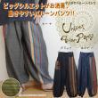 アジアンファッション・エスニックファッション ゲリポケバルーンパンツ/エスニックファッション・アジアンファッション・バルーンパンツ・アラジンパンツ・サルエルパンツ・ゲリ