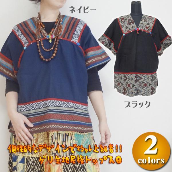 ゲリ生地民族トップス/エスニックファッション・アジアンファッション・民族スタイル・モン族・ゲリ・民族衣装・エスニックトップス