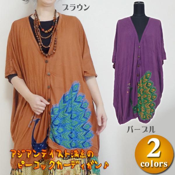ピーコックプリントカーディガン/エスニックファッション・アジアンファッション・ポンチョ・孔雀・ピーコック・ゆったり