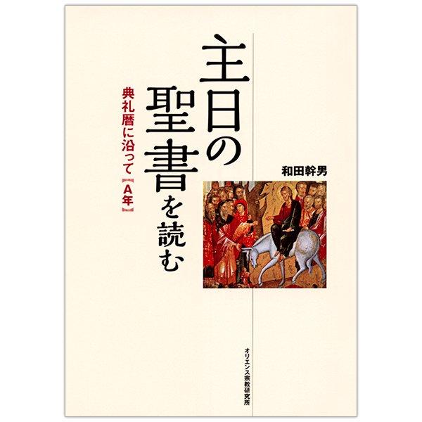 カトリックの修道会 聖パウロ女子修道会(女子パウロ会)が運営するキリスト教関連書籍、CD、DVD、グッズのショッピングサイトです。