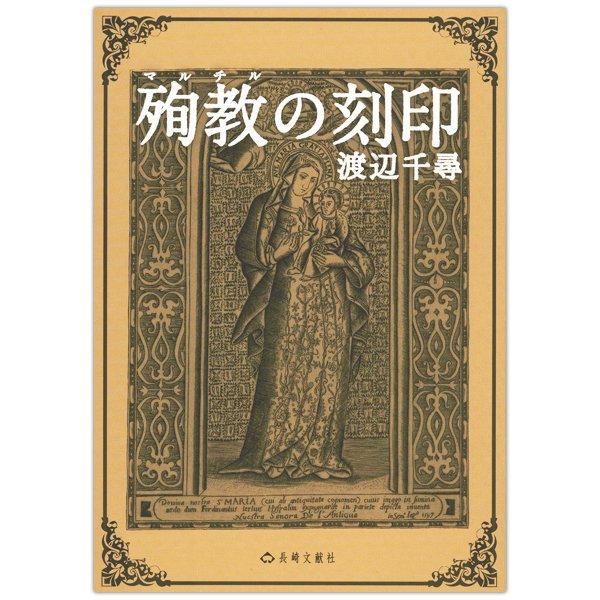 殉教(マルチル)の刻印|キリスト教書籍販売|本|Shop Pauline女子 ...