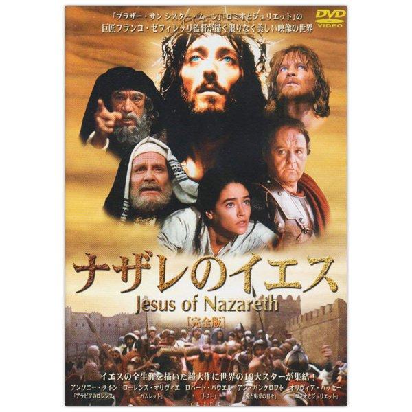 DVD ナザレのイエス〔完全版〕個...