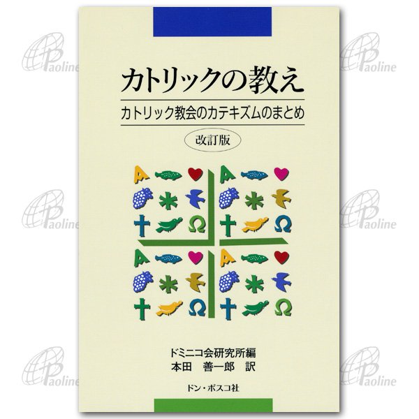 書籍 | カトリックの教え~カト...