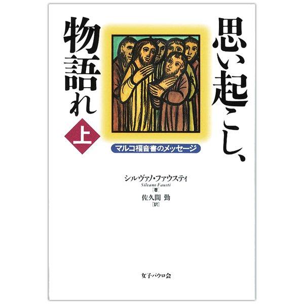 書籍 | 思い起こし、物語れ(上...