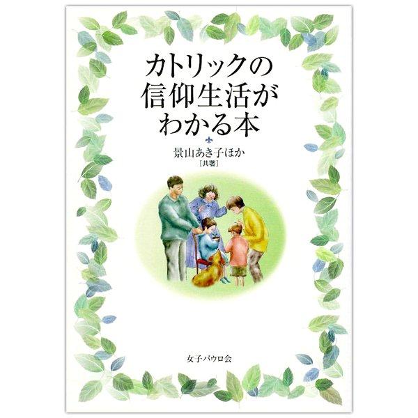 カトリックの信仰生活がわかる本|キリスト教書籍販売|本|Shop ...