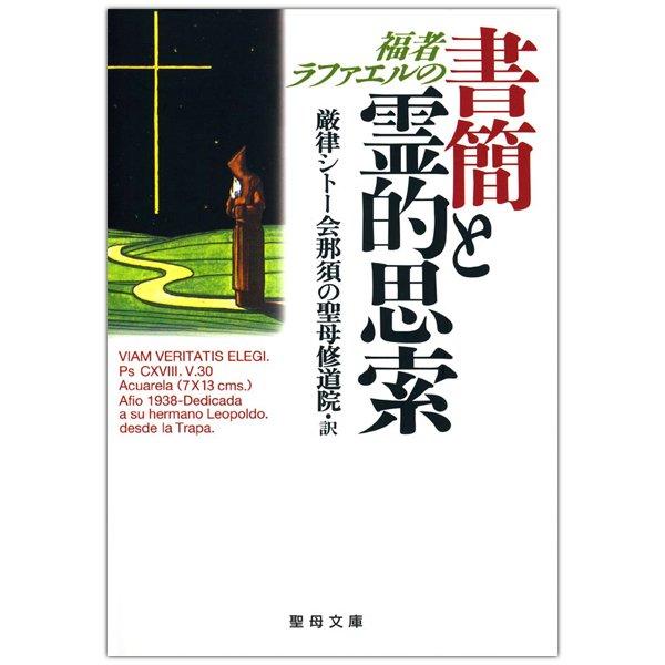 書籍 | 福者ラファエルの書簡霊...