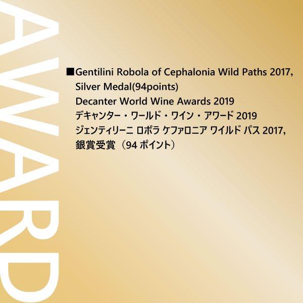 ジェンティリーニ ロボラ ケファロニア ワイルド パス'18 (白)