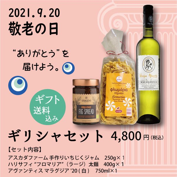 <img class='new_mark_img1' src='https://img.shop-pro.jp/img/new/icons30.gif' style='border:none;display:inline;margin:0px;padding:0px;width:auto;' />Happy Father's Day GIFT by Greek Sparkring Wine+Olives Set《期間限定》
