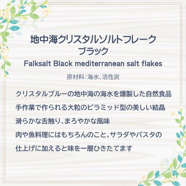 地中海クリスタルソルトフレーク  ブラック