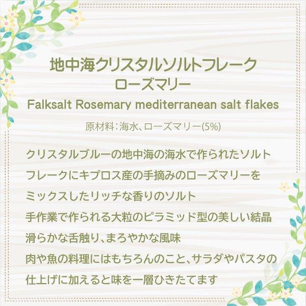 地中海クリスタルソルトフレーク  ローズマリー