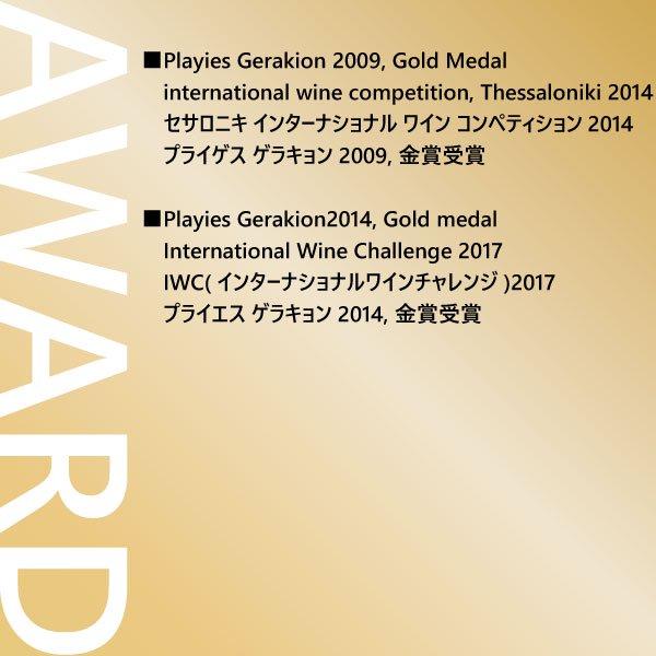 アヴァンティス  プライエス ゲラキョン'16 (赤)