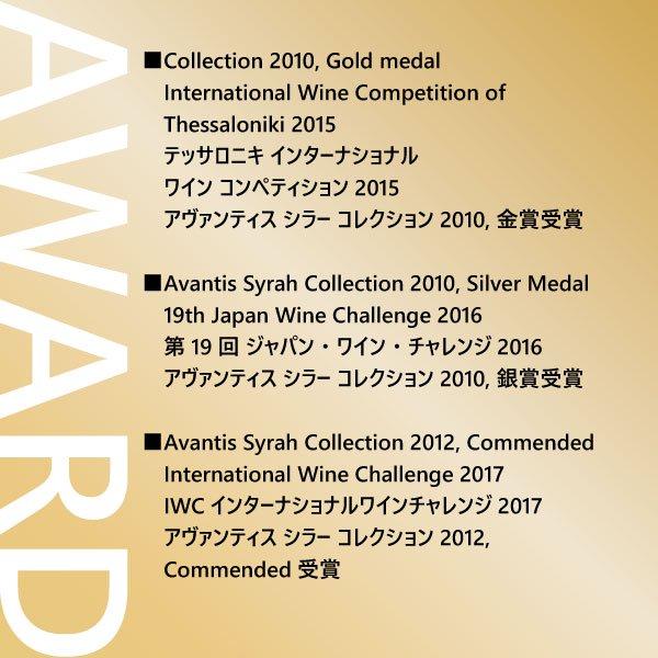 アヴァンティス シラー  コレクション (赤)