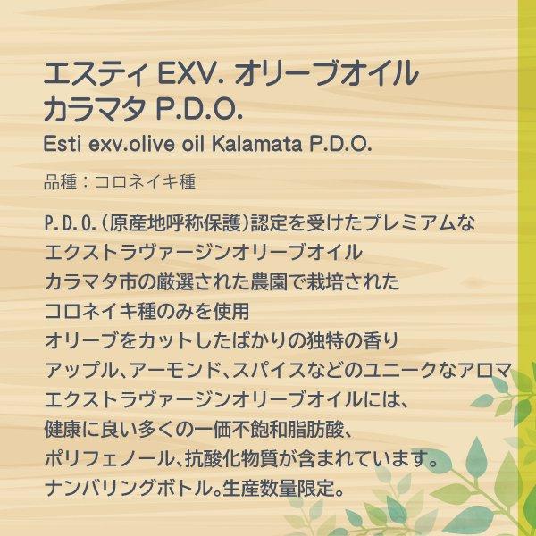 エスティ EXV. オリーブオイル  カラマタ P.D.O.