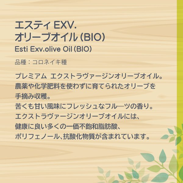 エスティ オーガニック EXV. オリーブオイル 250ml