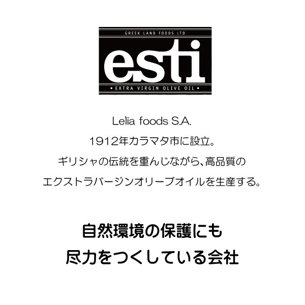 エスティ EXV.オリーブオイル(BIO) 250ml