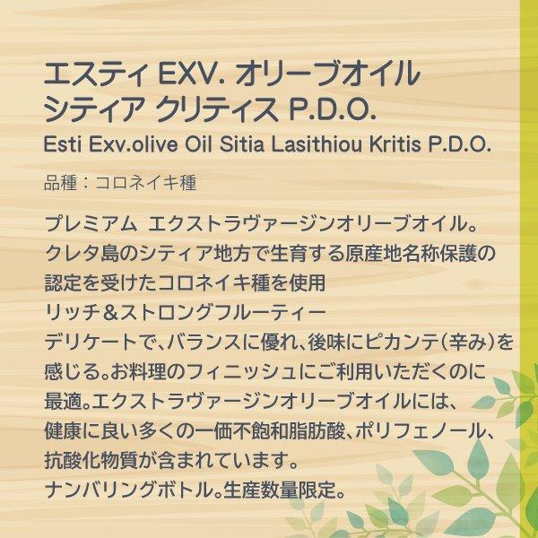 エスティ EXV. オリーブオイル シティア クリティス P.D.O. 500ml