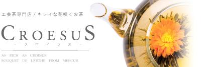 お花の咲くお茶・工芸茶専門店CROESUS−クロイソス−
