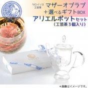 マザーオブラブ +選べるギフトBOX(アリエルポットセット・工芸茶3個付き)