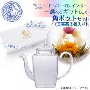 オーバーザレインボー +選べるギフトBOX(角ポットセット・工芸茶3個付き)[送料無料]