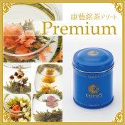 工藝銘茶アソート缶−Premium− [黄山毛峰・特選茶葉使用]