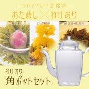 【Web限定】わけありxおためし角ポット(小)&康藝銘茶3種セット(在庫限り)