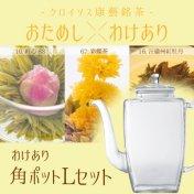【Web限定】わけありxおためし角ポットLarge(大)&康藝銘茶3種セット(在庫限り)