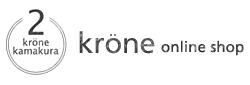 北欧雑貨クローネオンライン(krone) 鎌倉の北欧雑貨店