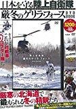 日本を守る 陸上自衛隊 厳冬のゲリラ・...